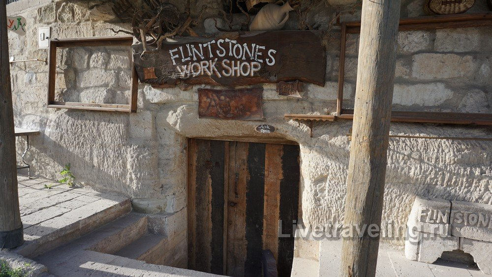 Flintstones work shop, Гёреме